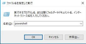 006_PowerShell起動.JPG